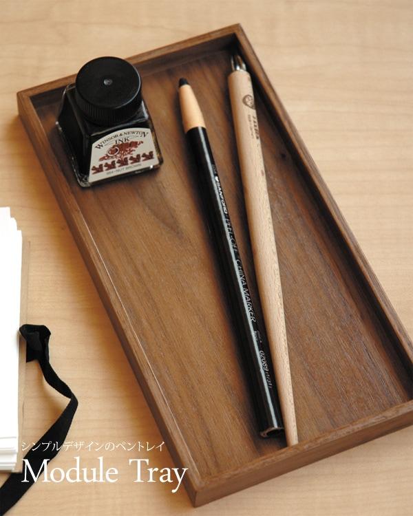 Hacoaデザインのおしゃれな木製ペントレイ「Module tray」