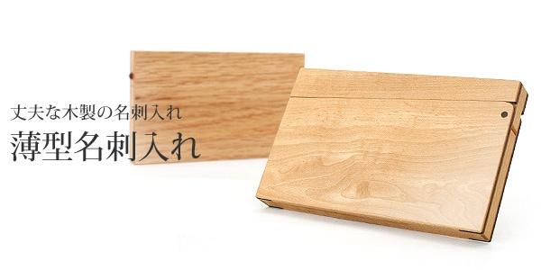 丈夫な木製の名刺入れ