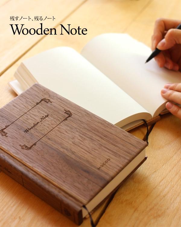 自分の記録を残すための木製ノート