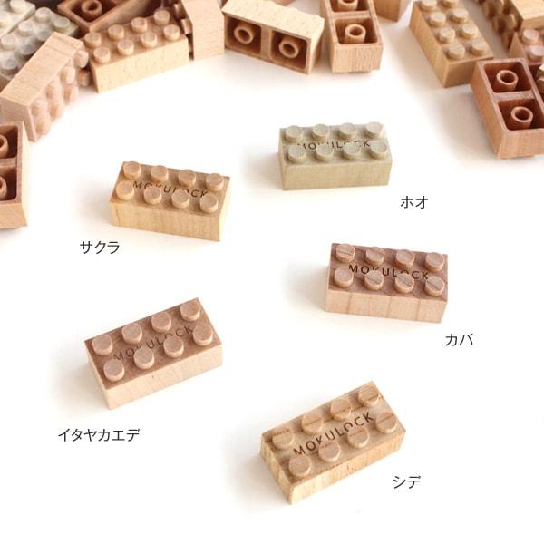 ブロック型の木のおもちゃ「モクロック」