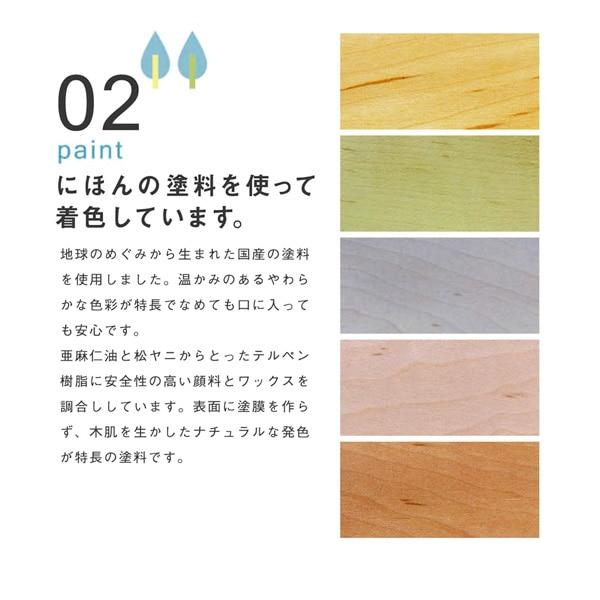 安全性の高い日本製の塗料でナチュラルな色合い