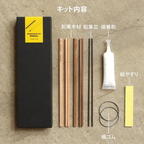 無垢の鉛筆 手作りキットの内容