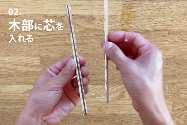 2.木部と芯を貼り合わせる