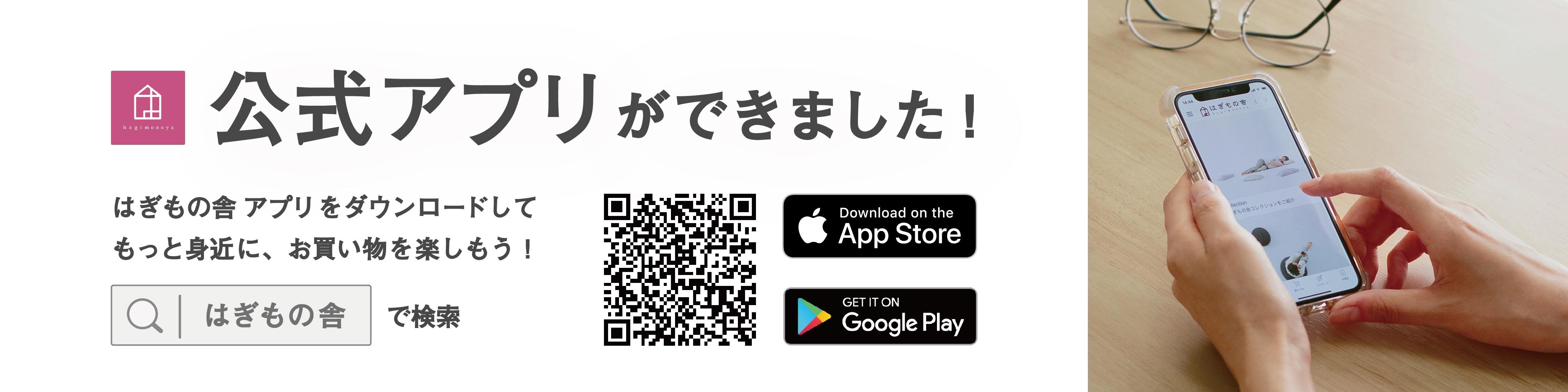 はぎもの舎アプリ