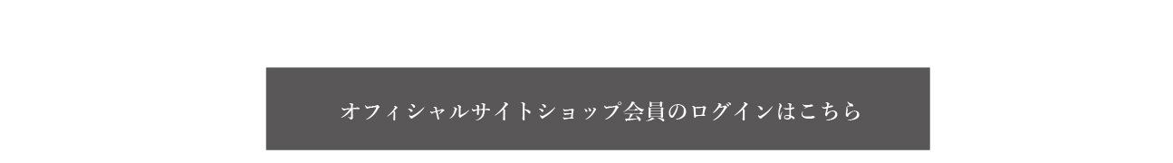 オフィシャルメンバーズ 新規登録