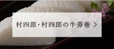 村四郎/一
