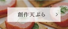 創作天ぷら