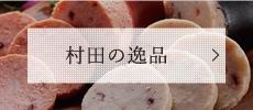 村田の新提案