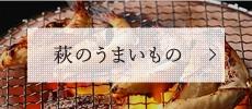 村田セレクト
