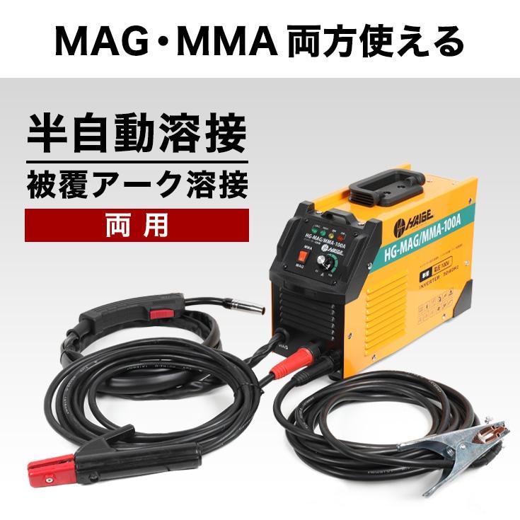 MAG・MMA両方使える
