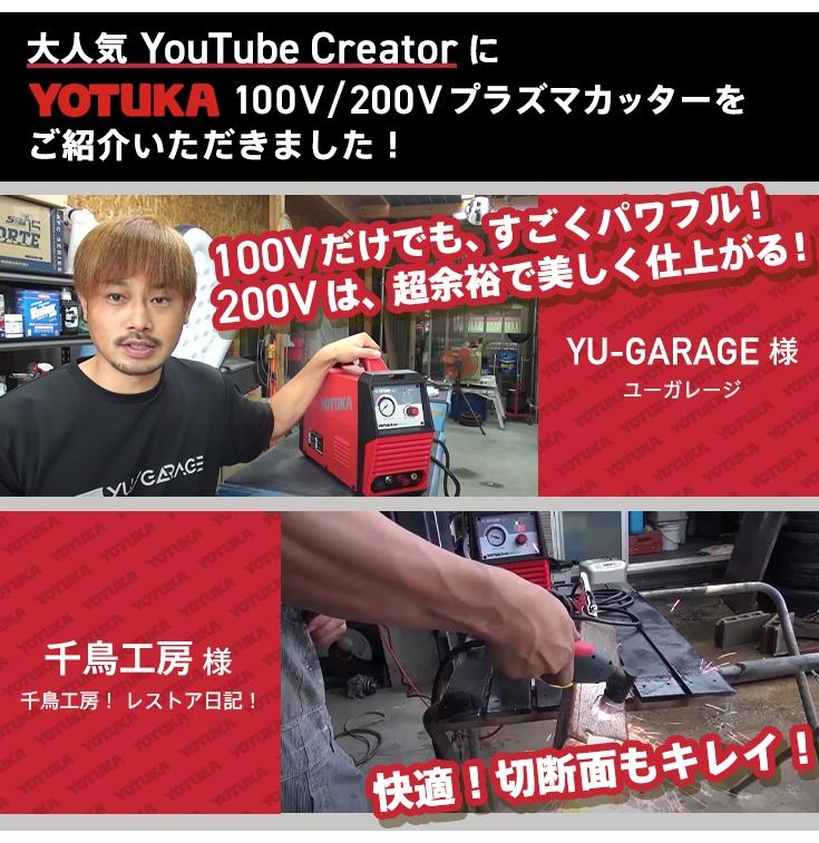 YouTuberに紹介されました