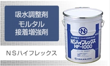吸水調整剤,モルタル,接着増強剤,NSハイフレックス,左官材料
