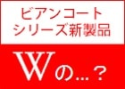 新製品・Wの