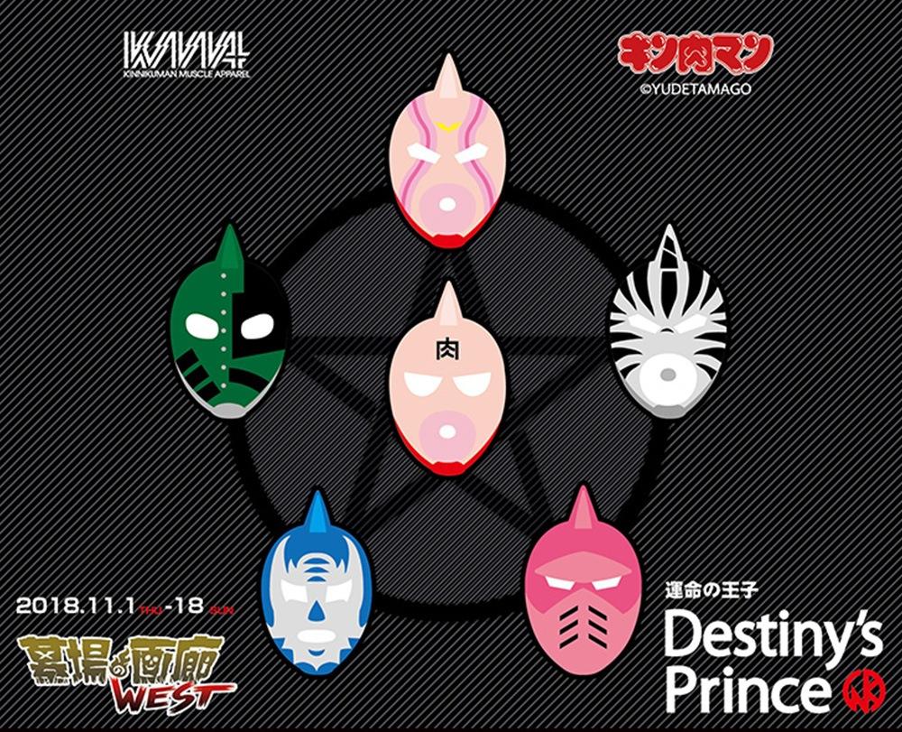 DESTINY'S PRINCE 運命の王子 in大阪キン肉マンKIN29SHOP