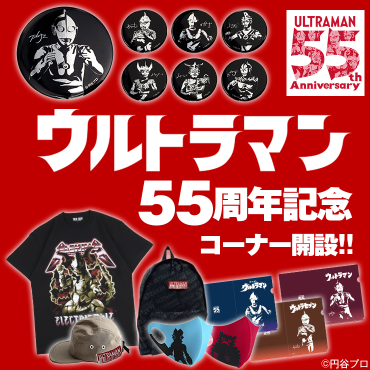 ウルトラマンシリーズ55周年記念コーナー
