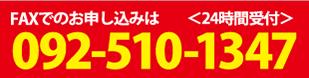 FAX 092-510-1347