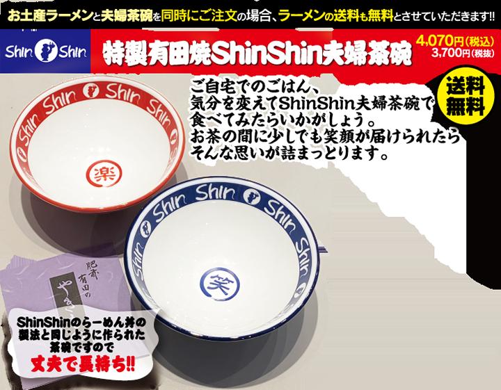 特製有田焼目音茶碗