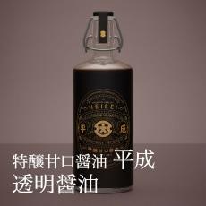 平成&透明醤油