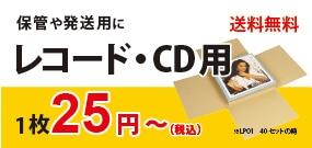 CD・レコード用