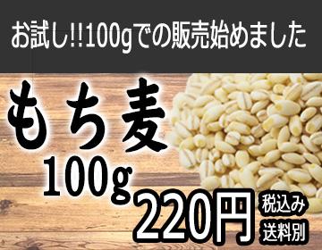 もち麦100g