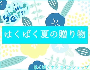 夏の贈り物・ギフト
