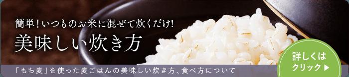 簡単!いつものお米に混ぜて炊くだけ!美味しい炊き方 詳しくはクリック