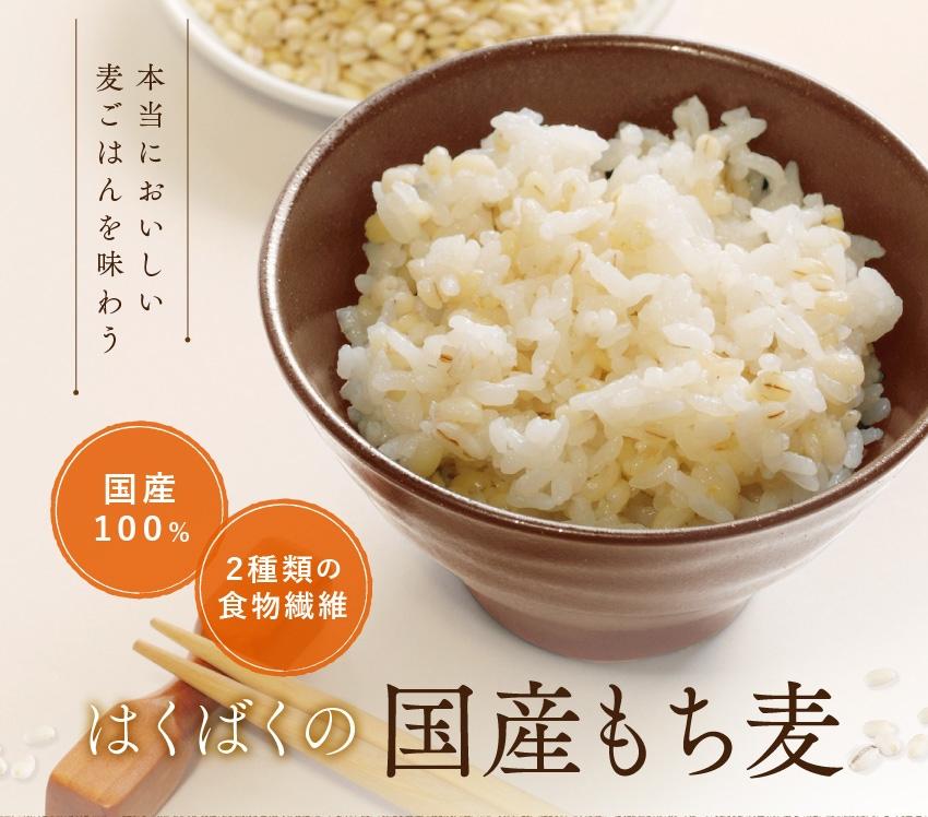 本当においしい麦ごはんを味わう はくばくの国産もち麦 国産100% 2種類の食物繊維