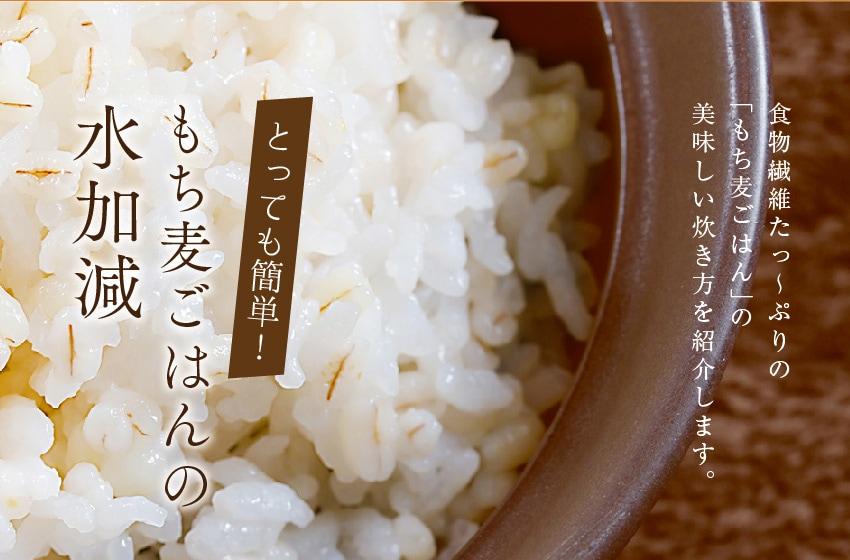 食物繊維たっ〜ぷりの「もち麦ごはん」の美味しい炊き方を紹介します。 とっても簡単! もち麦ごはんの水加減