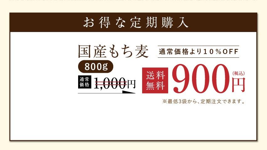 お得な定期購入 国産もち麦800g 通常価格より10%OFF 通常価格1,000円のところ送料無料900円(税込)※最低3袋から、定期注文できます。