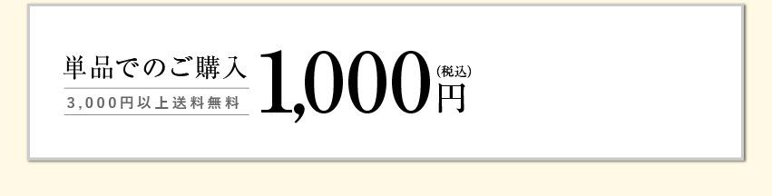 単品でのご購入 3,000円以上送料無料 1,000円(税込)