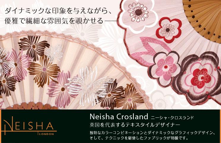 ブランド・シリーズ Neisha×白竹堂