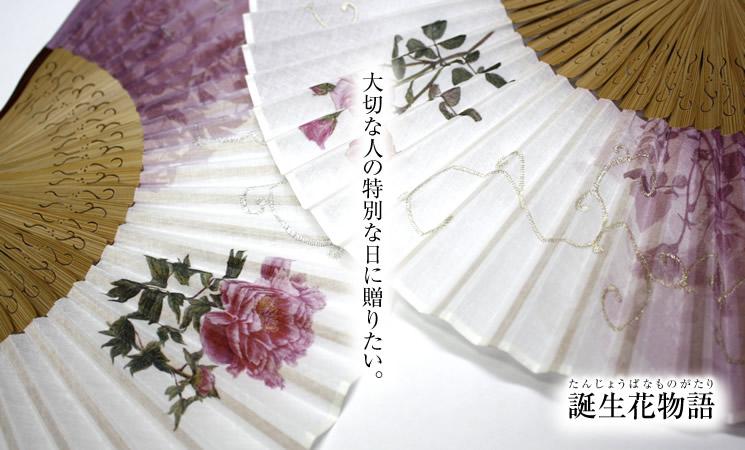 ブランド・シリーズ 誕生花物語