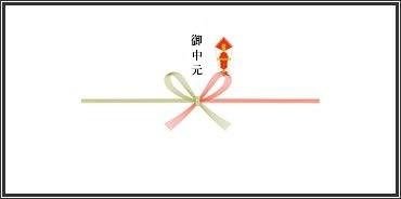 熨斗イメージ
