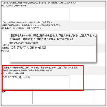 「送付先の入力」画面で名入れの内容を指定