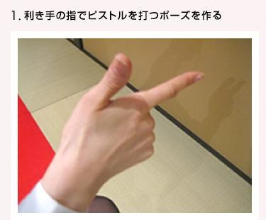 1.利き手の指でピストルを打つポーズを作る