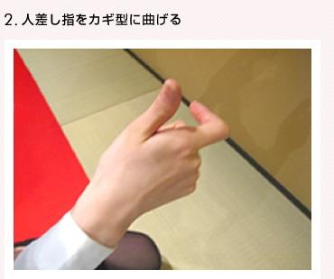 2.人差し指をカギ型に曲げる