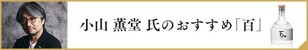 画像:小川薫堂氏おすすめの「百」