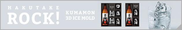 タイトルHAKUTAKE ROCK KUMAMOTO 3D ICE MOLD