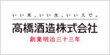 白岳酒造株式会社