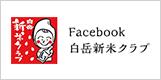 Facebook 白岳 新米クラブ