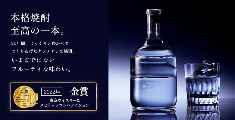 HAKUTAKE Limited.