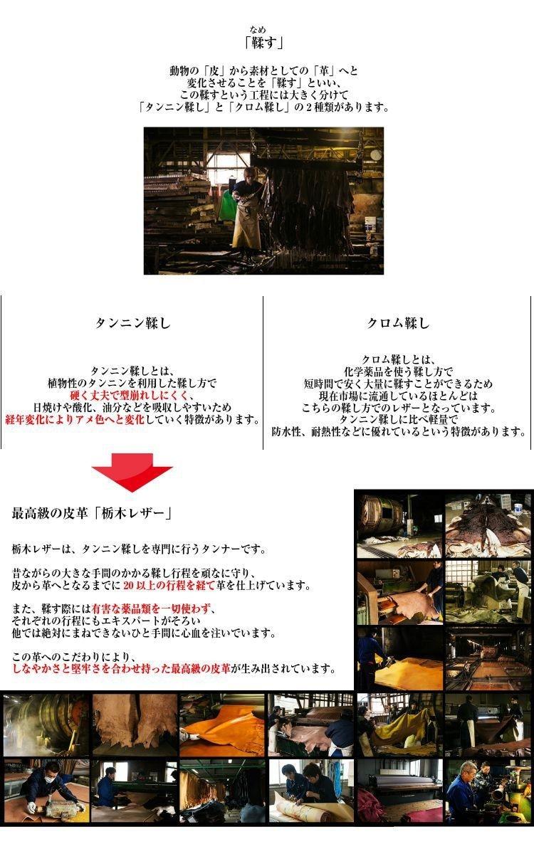 本革 レザー メイドインジャパン 栃木レザーキーホルダー