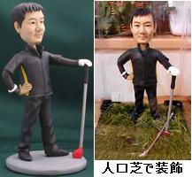 神奈川県U様人形