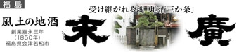風土の地酒 会津末廣(福島県)