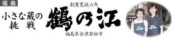 日本一をとった会津中将(福島県)