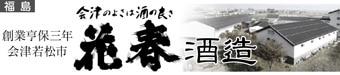 女性杜氏 柏木純子 花春酒造(福島県)