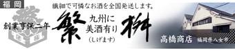 繊細で可憐な九州の繁桝(福岡県)