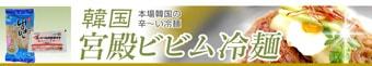 韓国宮殿ビビム冷麺