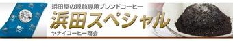 浜田スペシャル
