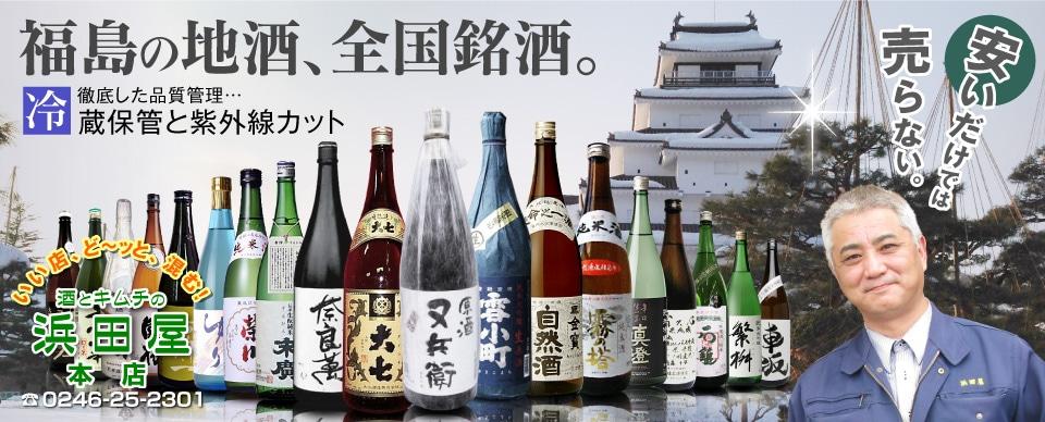 福島の地酒と全国の銘酒